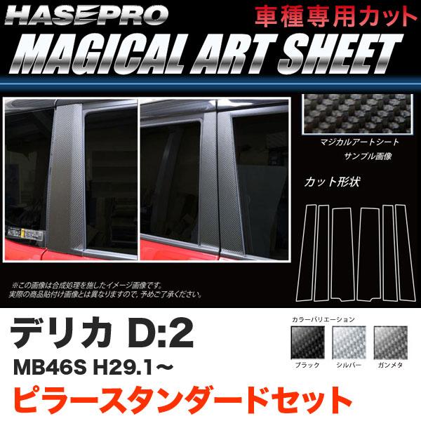 ハセプロ デリカD:2 MB46S H29.1~ マジカルアートシート ピラースタンダードセット カーボン調シート ブラック ガンメタ シルバー 全3色