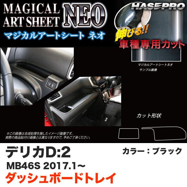 ハセプロ デリカD:2 MB46S H29.1~ マジカルアートシートNEO ダッシュボードトレイ ブラック カーボン調シート MSN-DBTM1