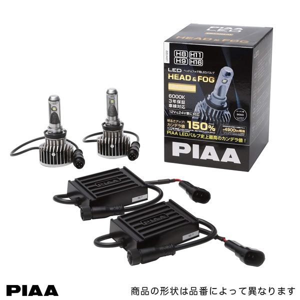 ピア/PIAA ヘッドライト ヘッド&フォグ用 LEDバルブ 放熱ファンタイプ H8/H9/H11/H16 6000K 3年保証 車検対応 LEH122