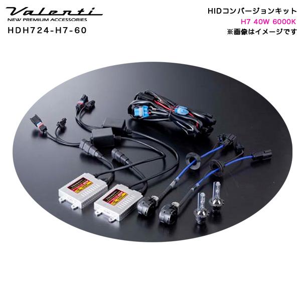 ヴァレンティ/Valenti ヘッドライト 専用 HIDコンバージョンキット H7 40W 6000K ハイワッテージタイプ HDH724-H7-60