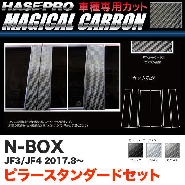 ハセプロ マジカルカーボン ピラースタンダードセット 3P N-BOX JF3/JF4(H29.9~) カーボンシート【ブラック/ガンメタ/シルバー】全3色