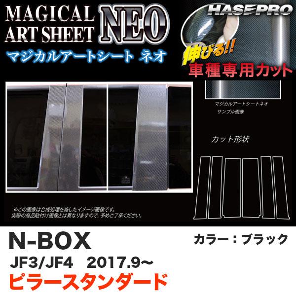 ハセプロ マジカルアートシートNEO ピラースタンダード3P N-BOX JF3/JF4(H29.9~) カーボン調シート【ブラック】 MSN-PH65