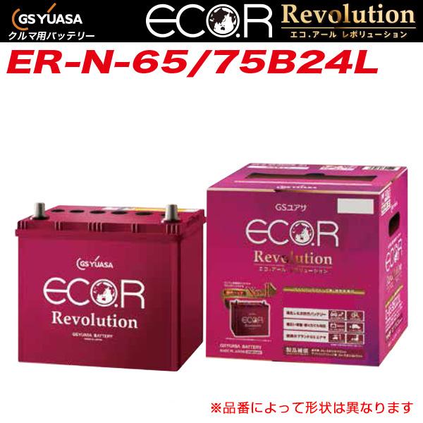GSユアサ 高性能カーバッテリー エコアール レボリューション アイドリングストップ車/充電制御車可 開放型【2年補償】 ER-N-65/75B24L