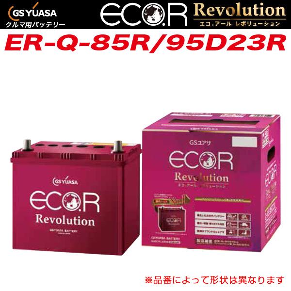 GSユアサ 高性能カーバッテリー エコアール レボリューション アイドリングストップ車/充電制御車可 開放型【2年補償】 ER-Q-85R/95D23R