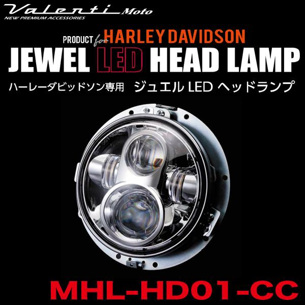 ヴァレンティ/Valenti Moto ジュエルLEDヘッドランプ 7インチ クリア/クローム ハーレーダビッドソン専用LEDヘッドライト MHL-HD01-CC