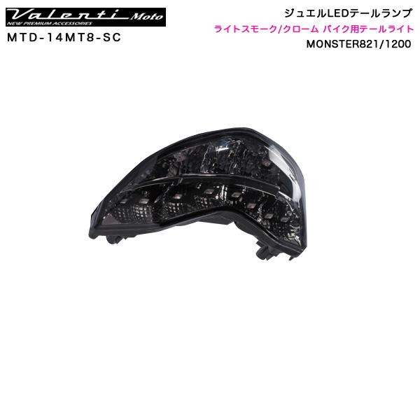 ヴァレンティ/Valenti Moto ジュエルLEDテールランプ ライトスモーク/クローム バイク用テールライト MONSTER821/1200 MTD-14MT8-SC