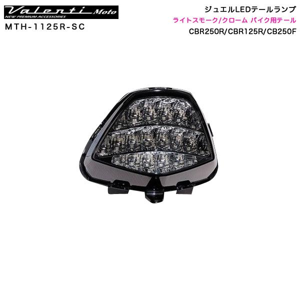 ヴァレンティ/Valenti Moto ジュエルLEDテールランプ ライトスモーク/クローム バイク用テール CBR250R/CBR125R/CB250F MTH-1125R-SC