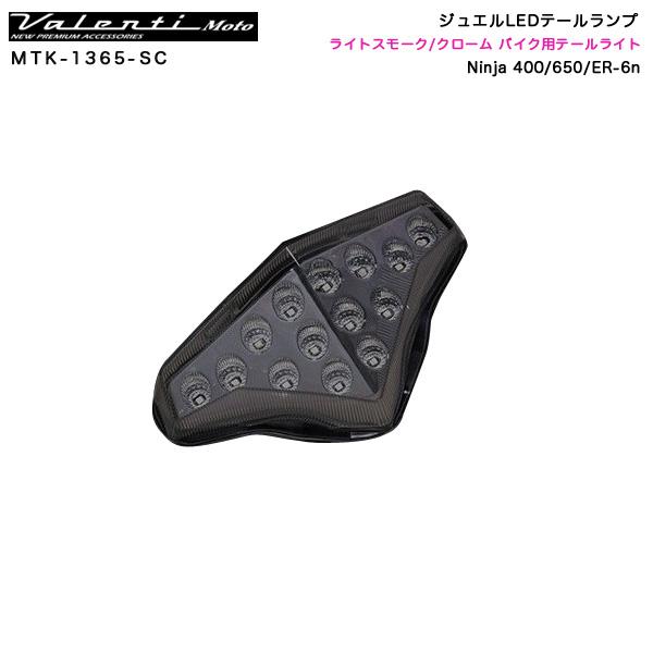 ヴァレンティ/Valenti Moto ジュエルLEDテールランプ ライトスモーク/クローム バイク用テールライト Ninja 400/650/ER-6n MTK-1365-SC