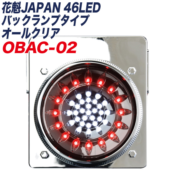 OIRAN JAPAN 花魁JAPAN 46LED バックランプタイプ オールクリア スモール/ブレーキランプ トラック用 1年保証 OBAC-02