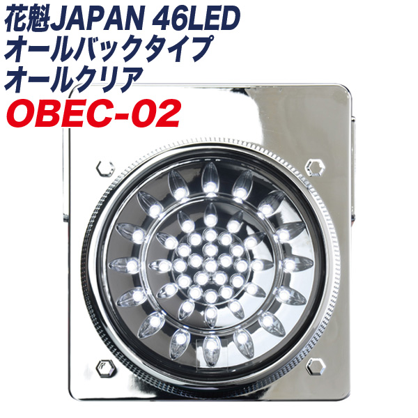 OIRAN JAPAN 花魁JAPAN 46LED オールバックタイプ オールクリア スモール/ブレーキランプ トラック用 1年保証 OBEC-02