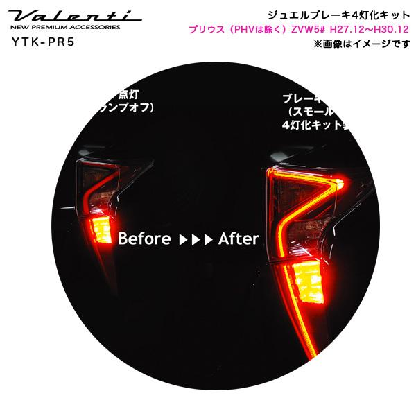 ヴァレンティ/Valenti ジュエル ブレーキ4灯化キット トヨタ プリウス(PHVは除く) 全グレード対応 車検対応 1年保証 YTK-PR5