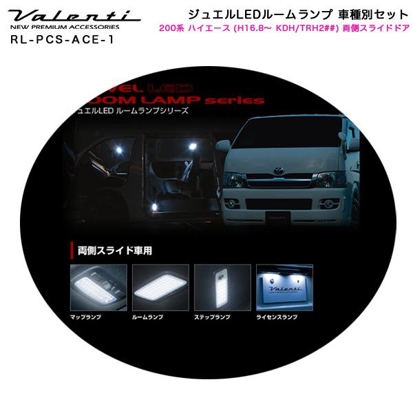 ヴァレンティ/Valenti ジュエルLEDルームランプ 車種別セット 200系 ハイエース (H16.8~ KDH/TRH2##) 両側スライドドア RL-PCS-ACE-1