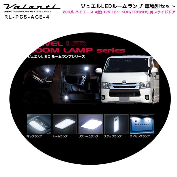 ヴァレンティ/Valenti ジュエルLEDルームランプ 車種別セット 200系 ハイエース 4型 (H25.12~ KDH/TRH2##) 両スライドドア RL-PCS-ACE-4