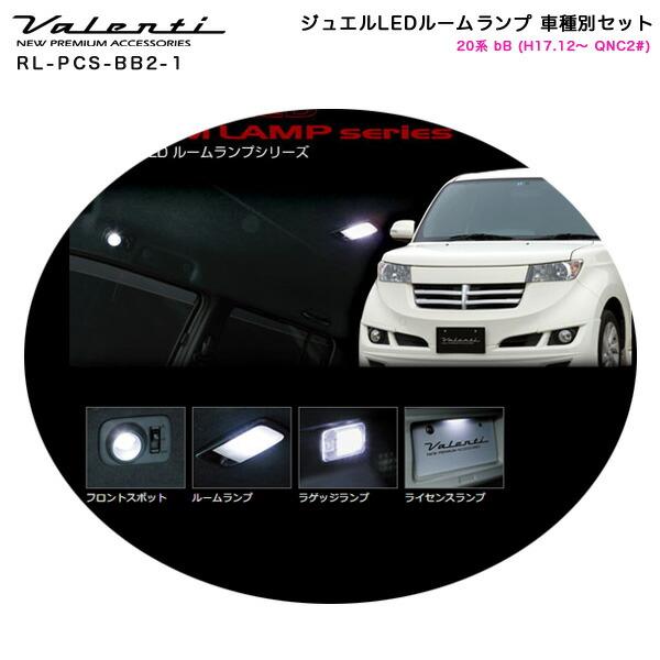 ヴァレンティ/Valenti ジュエルLEDルームランプ 車種別セット 20系 bB (H17.12~ QNC2#) RL-PCS-BB2-1