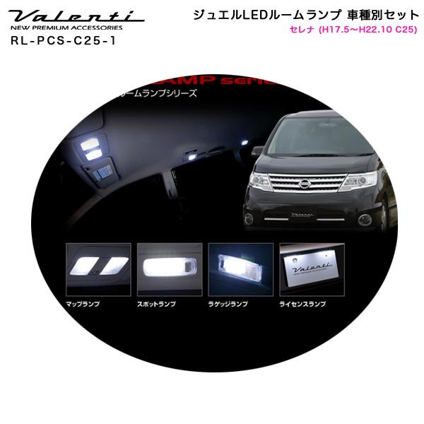ヴァレンティ/Valenti ジュエルLEDルームランプ 車種別セット セレナ (H17.5~H22.10 C25) RL-PCS-C25-1