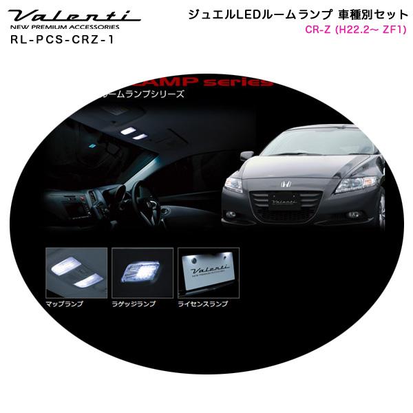 ヴァレンティ/Valenti ジュエルLEDルームランプ 車種別セット CR-Z (H22.2~ ZF1) RL-PCS-CRZ-1
