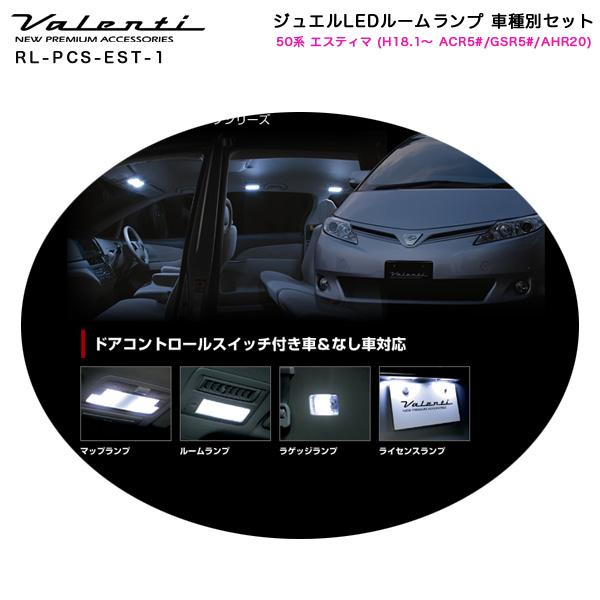 ヴァレンティ/Valenti ジュエルLEDルームランプ 車種別セット 50系 エスティマ (H18.1~ ACR5#/GSR5#/AHR20) RL-PCS-EST-1