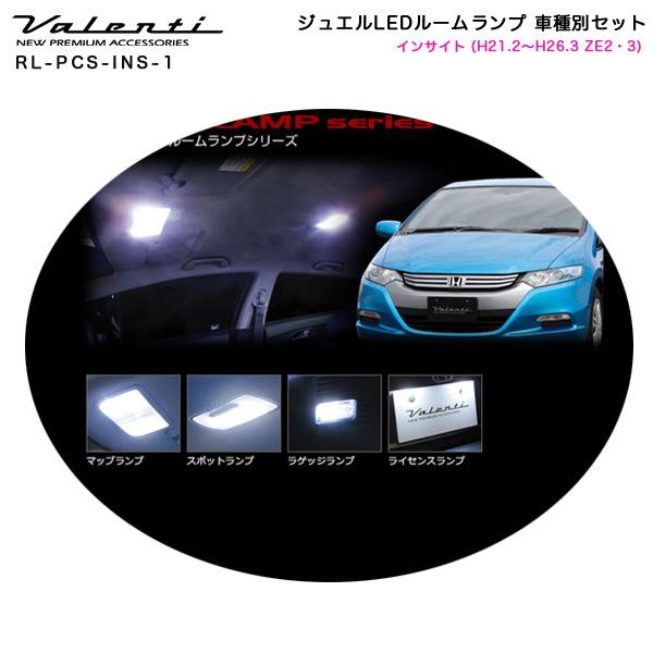 ヴァレンティ/Valenti ジュエルLEDルームランプ 車種別セット インサイト (H21.2~H26.3 ZE2・3) RL-PCS-INS-1