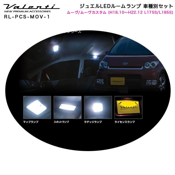 ヴァレンティ/Valenti ジュエルLEDルームランプ 車種別セット ムーヴ/ムーヴカスタム (H18.10~H22.12 L175S/L185S) RL-PCS-MOV-1