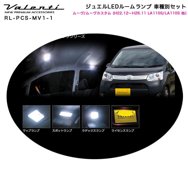 ヴァレンティ/Valenti ジュエルLEDルームランプ 車種別セット ムーヴ/ムーヴカスタム (H22.12~H26.11 LA110S/LA110S 他) RL-PCS-MV1-1