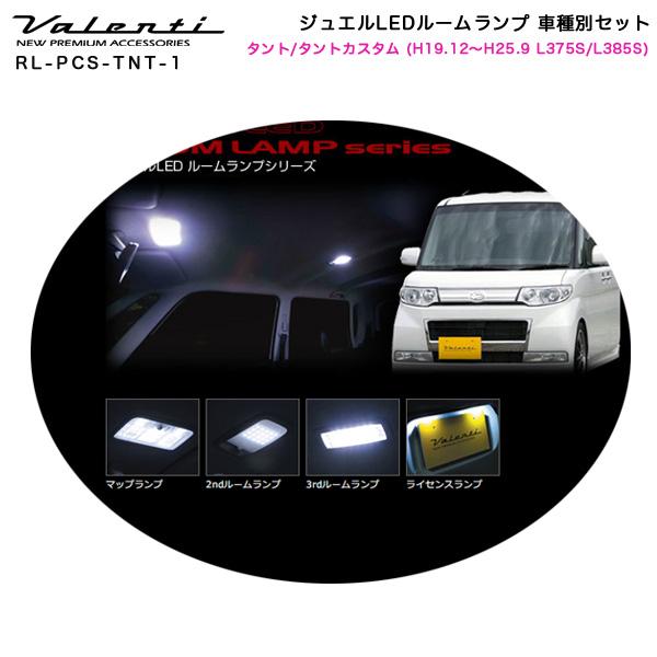 ヴァレンティ/Valenti ジュエルLEDルームランプ 車種別セット タント/タントカスタム (H19.12~H25.9 L375S/L385S) RL-PCS-TNT-1