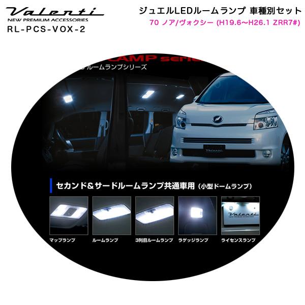 ヴァレンティ/Valenti ジュエルLEDルームランプ 車種別セット 70 ノア/ヴォクシー (H19.6~H26.1 ZRR7#) 小型ドームランプ RL-PCS-VOX-2