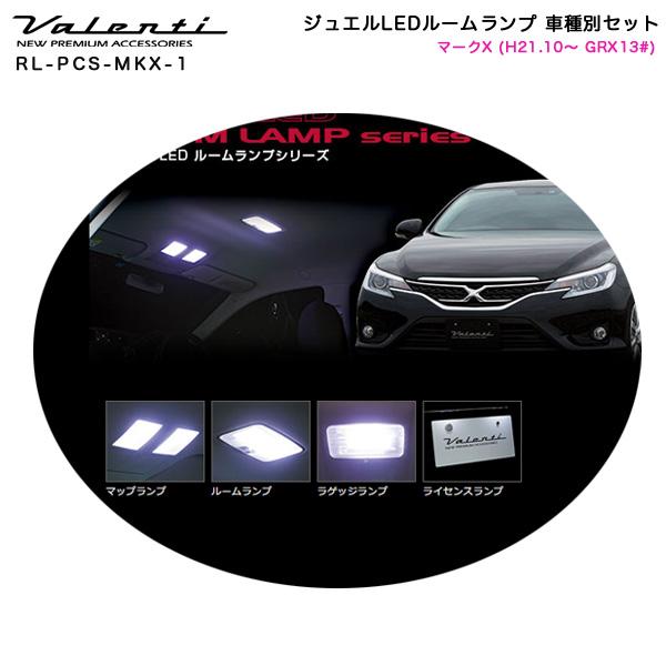 ヴァレンティ/Valenti ジュエルLEDルームランプ 車種別セット マークX (H21.10~ GRX13#) RL-PCS-MKX-1