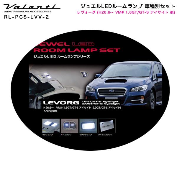 ヴァレンティ/Valenti ジュエルLEDルームランプ 車種別セット レヴォーグ (H26.6~ VM# 1.6GT/GT-S アイサイト 他) RL-PCS-LVV-2
