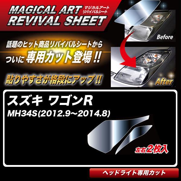 ハセプロ マジカルアートリバイバルシート ワゴンR MH34S(2012.9~2014.8) 車種別専用カット ヘッドライト用 透明感を復元 MRSHD-SZ1