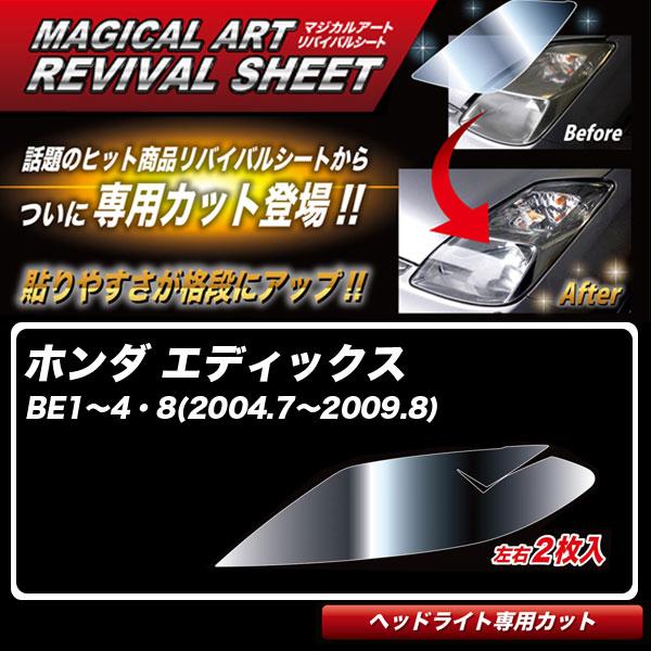 ハセプロ マジカルアートリバイバルシート エディックス BE1~4・8(2004.7~2009.8) 車種別カット ヘッドライト用 透明感復元 MRSHD-H09