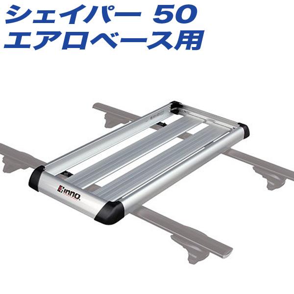 INNO シェイパー 50 エアロベース用 アルミラック ハーフサイズ 幅435mm×長1045mm ルーフラック XA503