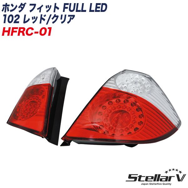 ステラファイブ ホンダ フィット FULL LED 102 レッド/クリア GE6/7/8/9 テールランプ 1年保証 HFRC-01