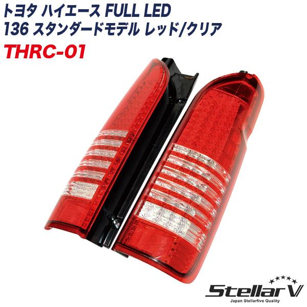 ステラファイブ トヨタ ハイエース FULL LED 136 スタンダードモデル レッド/クリア 200系 テールランプ 1年保証 THRC-01