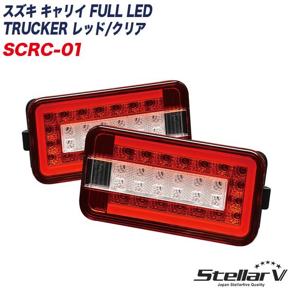 ステラファイブ スズキ キャリイ FULL LED TRUCKER レッド/クリア トラッカー 軽トラ用 テールランプ 2年保証 SCRC-01