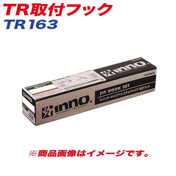 INNO TR取付フック ベーシック取付フック キャリア レクサス RX/LX 他 TR163