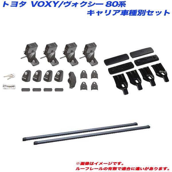 INNO/イノー キャリア車種別セット VOXY/ヴォクシー 80系 ZRR8#W/ZRR8#G/ZWR80G H26.1 ハイブリッド含む INSUT + IN-B127 + K460