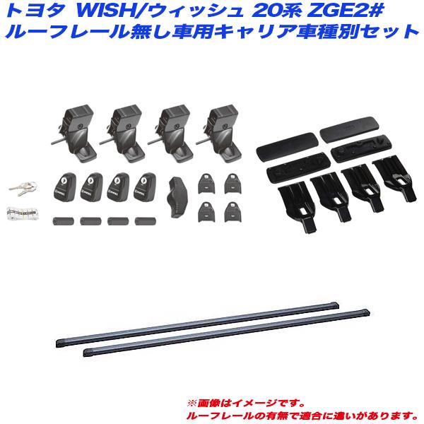 INNO/イノー キャリア車種別セット WISH/ウィッシュ 20系 ZGE2# H21.4~H29.12 ルーフレール無し車用 INSUT + IN-B117 + K376