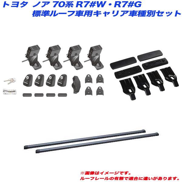 INNO/イノー キャリア車種別セット ノア 70系 R7#W/R7#G H19.6~H25.12 標準ルーフ車用 INSUT + IN-B137 + K347