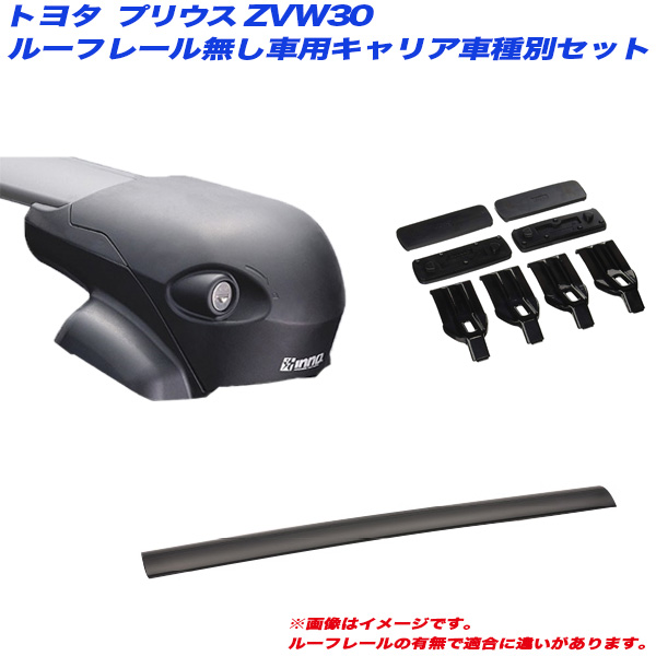 INNO/イノー キャリア車種別セット プリウス ZVW30 H21.5~H27.11 ルーフレール無し車用 XS201 + XB108 x 2 + K865