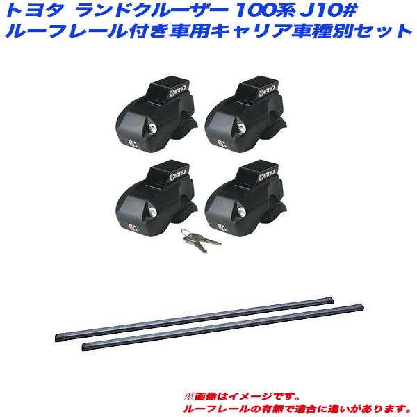 INNO/イノー キャリア車種別セット ランドクルーザー ランクル 100系 J10# H10.1~H19.9 ルーフレール付車用 IN-FR + IN-B137