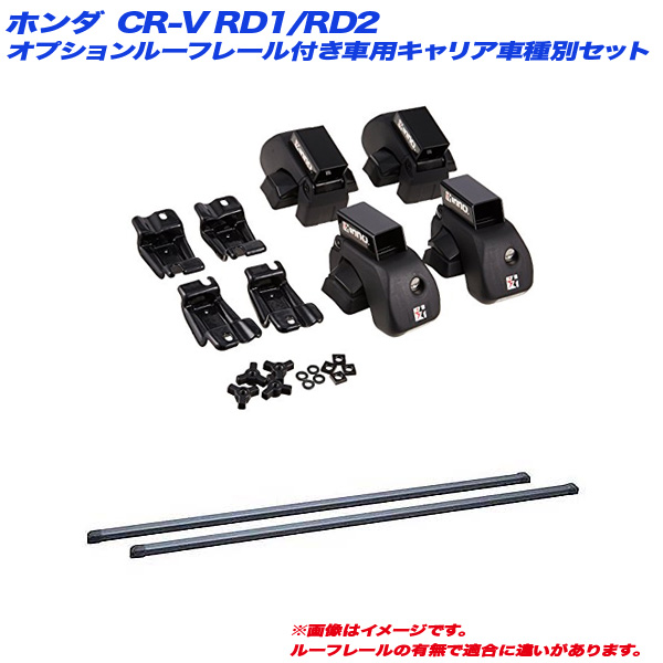 INNO/イノー キャリア車種別セット CR-V RD1/RD2 H10.12~H13.9 オプションルーフレール付車用 IN-AR + IN-B117
