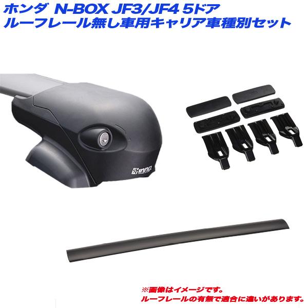 INNO/イノー キャリア車種別セット N-BOX JF3/JF4 H29.9~ 5ドア ルーフレール無し車用 XS201 + XB108 x 2 + K169