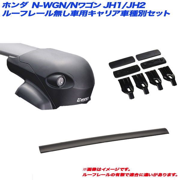 INNO/イノー キャリア車種別セット N-WGN/Nワゴン JH1/JH2 H25.11~ 5ドア ルーフレール無し車用 XS201 + XB108 x 2 + K358