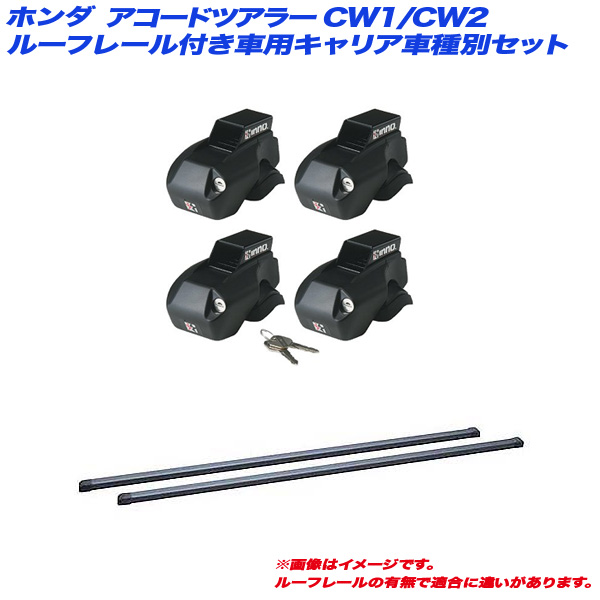 INNO/イノー キャリア車種別セット アコードツアラー CW1/CW2 H20.12~H25.6 ルーフレール付車用 IN-FR + IN-B127