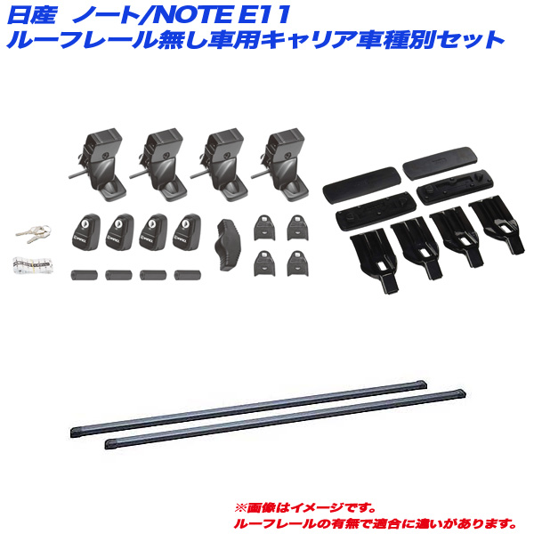 INNO/イノー キャリア車種別セット ノート/NOTE E11 H17.1~H24.9 ルーフレール無し車用 INSUT + IN-B127 + K205