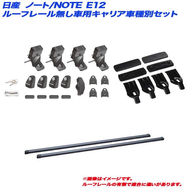 INNO/イノー キャリア車種別セット ノート/NOTE E12 H24.9~ ルーフレール無し車用 INSUT + IN-B127 + K421