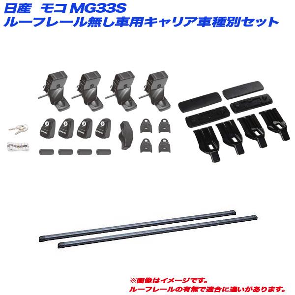 INNO/イノー キャリア車種別セット モコ/MOCO MG33S H23.2~H28.5 5ドア ルーフレール無し車用 INSUT + IN-B117 + K283