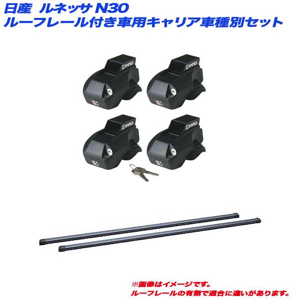 INNO/イノー キャリア車種別セット ルネッサ N30 H09.10~H13.8 ルーフレール付車用 IN-FR + IN-B117