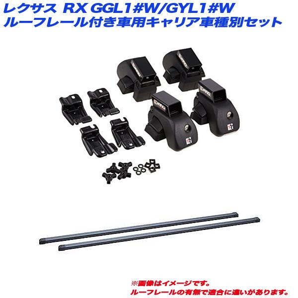 INNO/イノー キャリア車種別セット レクサス RX GGL1#W/GYL1#W H21.1~H27.9 ルーフレール付車用 IN-AR + IN-B117