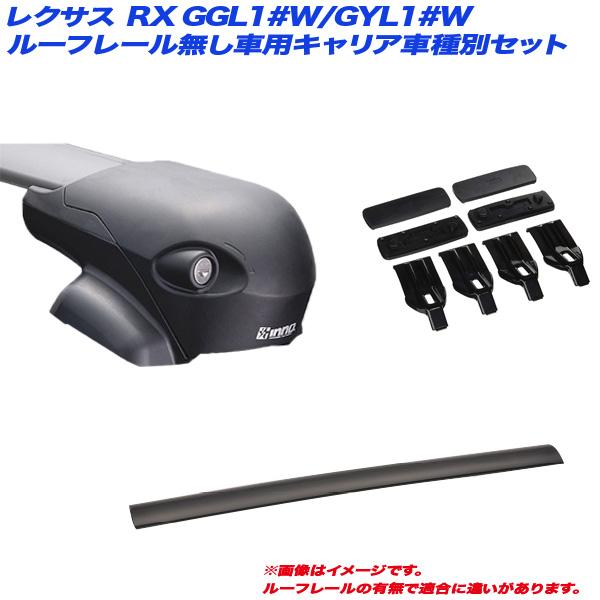 INNO/イノー キャリア車種別セット レクサス RX GGL1#W/GYL1#W H21.1~H27.9 ルーフレール無し車用 XS201 + XB108 x 2 + K868